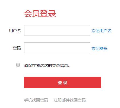 注册并登录网站